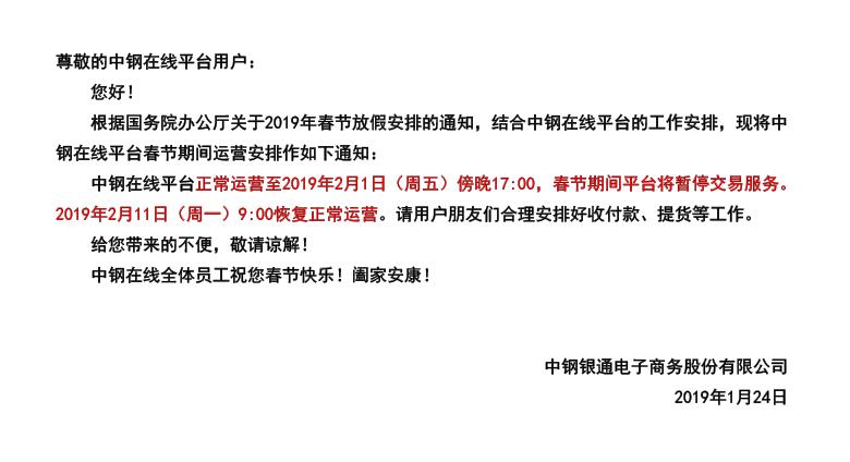关于中钢在线平台春节期间运营安排的公告.jpg