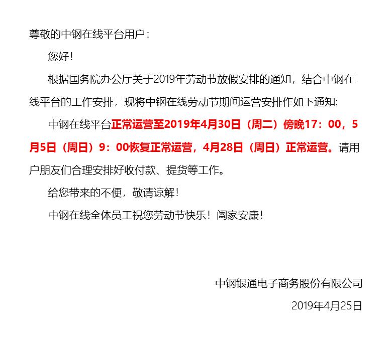 劳动节公告-01-01.jpg