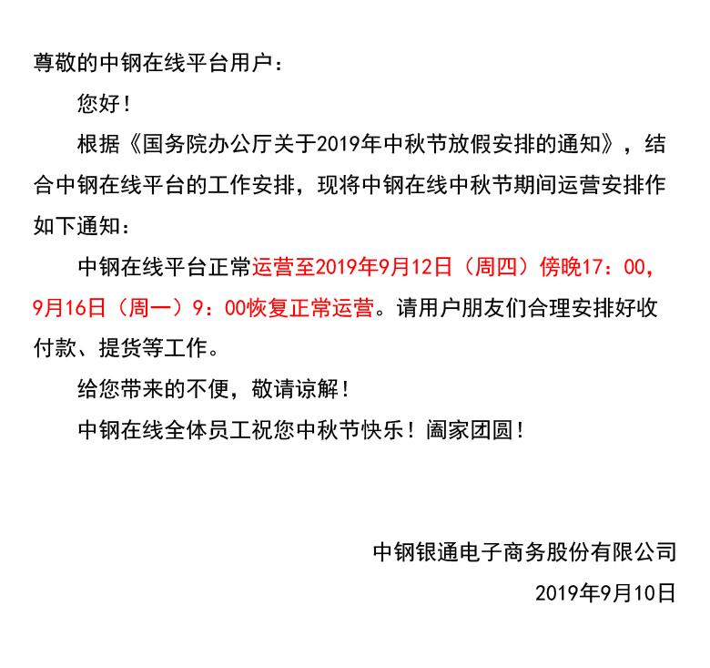 中秋节公告.jpg