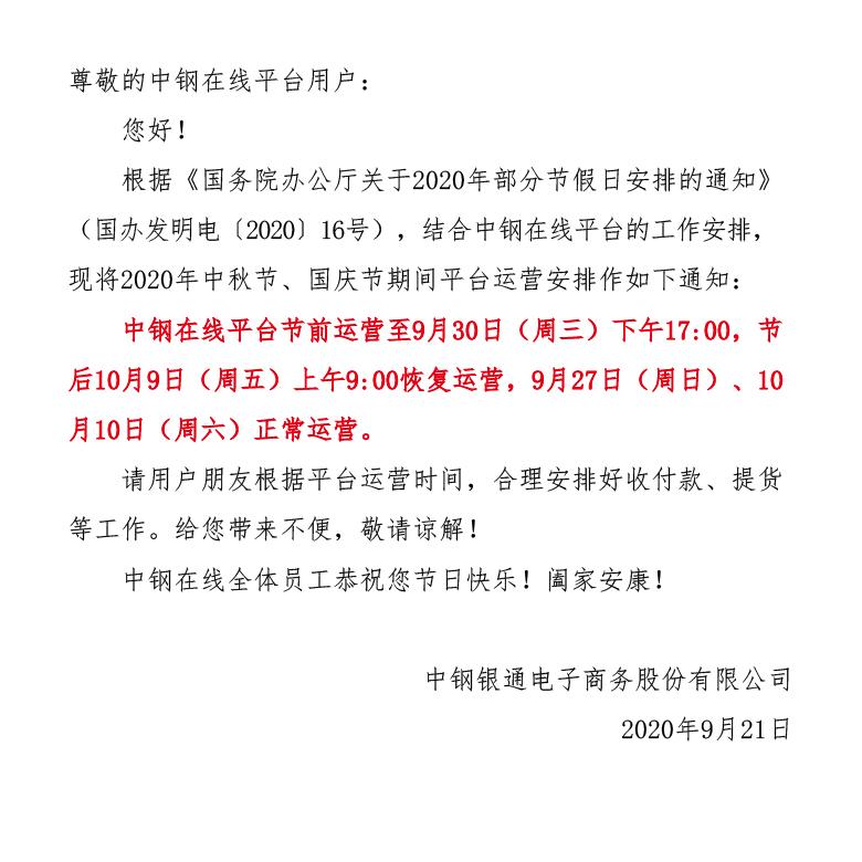 公告正文-01.jpg